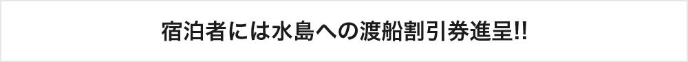 宿泊者には水島への渡船割引券進呈!!